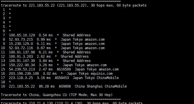 AWS 日本VPS主机移动回程