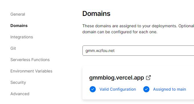 Vercel绑定域名