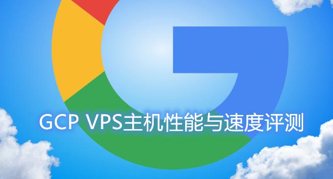 GCP VPS主机性能与速度评测-免费试用90天有香港韩国等多个机房性能出众