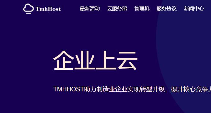TMHhost评分