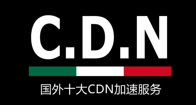 国外十大CDN加速服务-适合网站全球CDN加速,防DDos攻击,企业个人建站使用