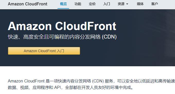 Amazon CloudFront CDN加速