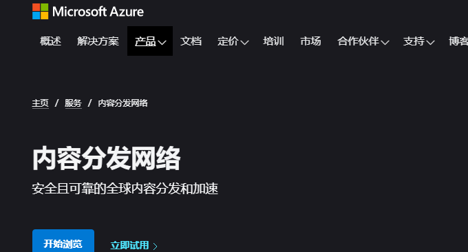 Microsoft Azure CDN加速