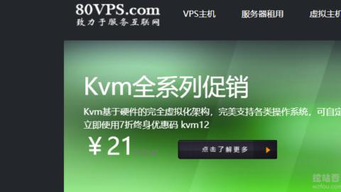 80VPS五折美国洛杉矶cera机房nvme SSD硬盘,联通VIP线路套餐5折优惠,年付套餐349元/年起