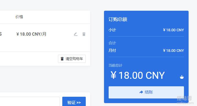 idc.wiki微基主机联通VPS使用支付宝