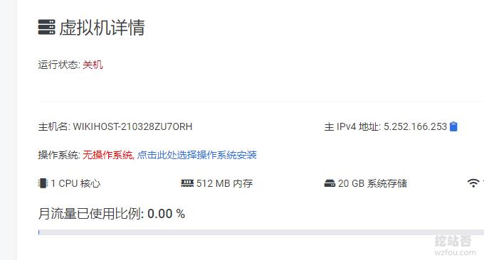 idc.wiki微基主机联通VPS管理界面