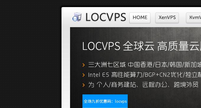 LOCVPS欧洲德国CN2线路VPS主机评测-三网回程CN2线路速度快线路稳定