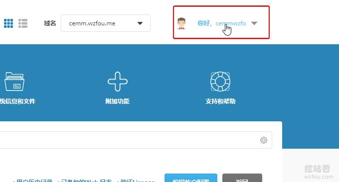 免费PHP空间迁入查看用户名