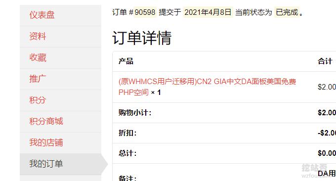 免费PHP空间迁入点击订单详情
