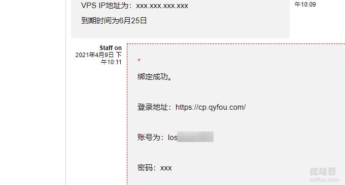 原VPS主机用户迁入到挖站否得到账号