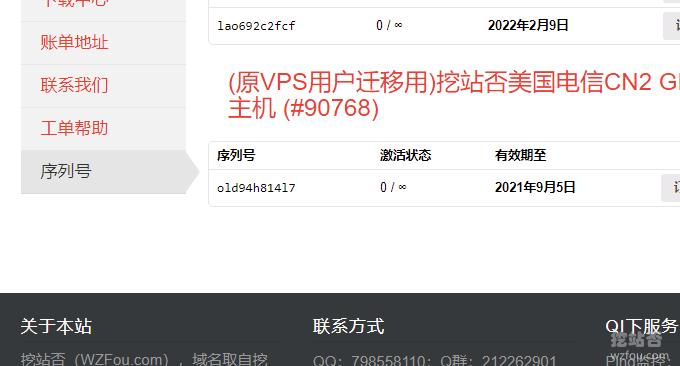原VPS主机用户迁入到挖站否续期成功