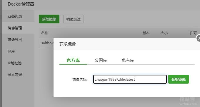 ZFile自建免费公共网盘服务获取镜像