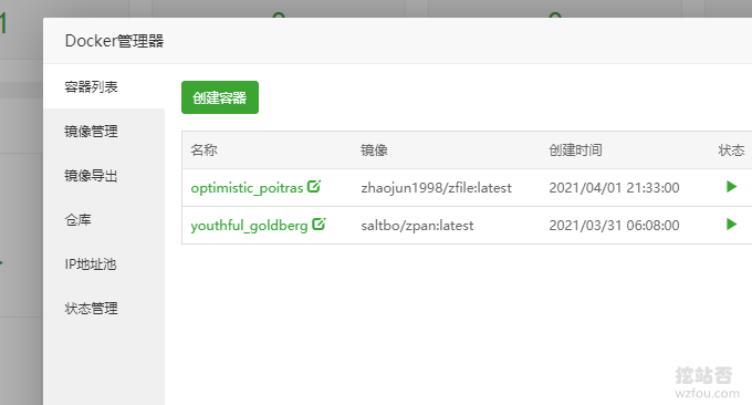 ZFile自建免费公共网盘服务安装成功
