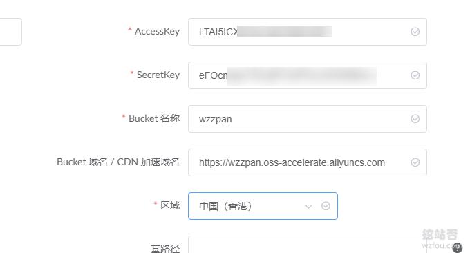 ZFile自建免费公共网盘服务填写配置信息