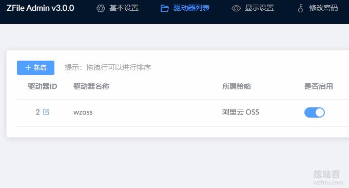 ZFile自建免费公共网盘服务添加阿里云成功