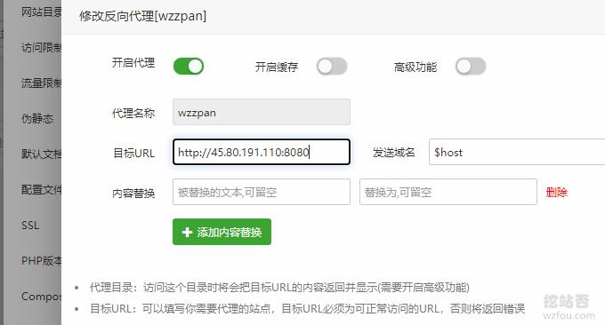ZFile自建免费公共网盘服务添加域名访问