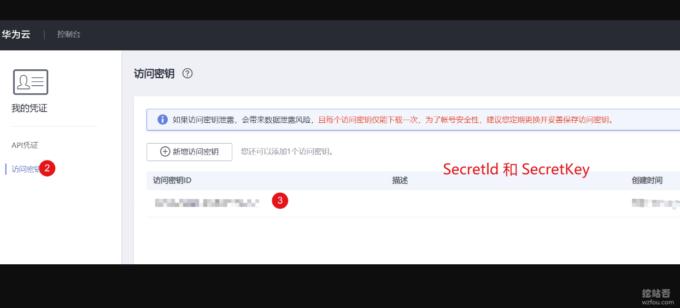 ZFile自建免费公共网盘服务获得华为云ID