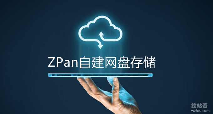 ZPan自建网盘存储-基于各大云存储商的网盘系统zpan安装与使用教程