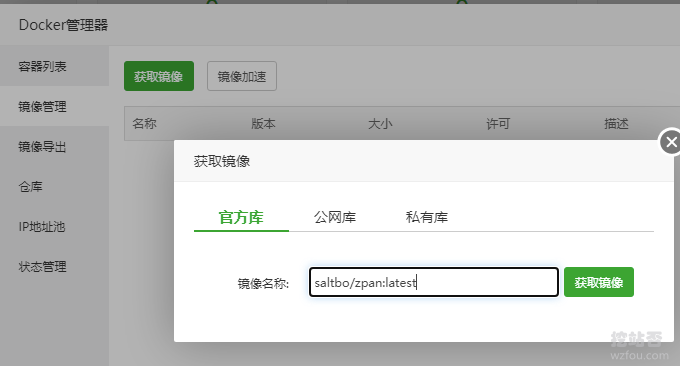 ZPan自建网盘使用镜像部署