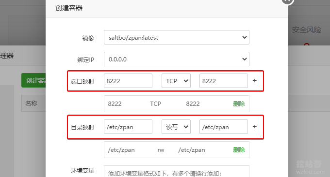 ZPan自建网盘创建容器