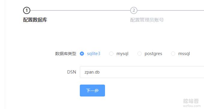 ZPan自建网盘使用数据库