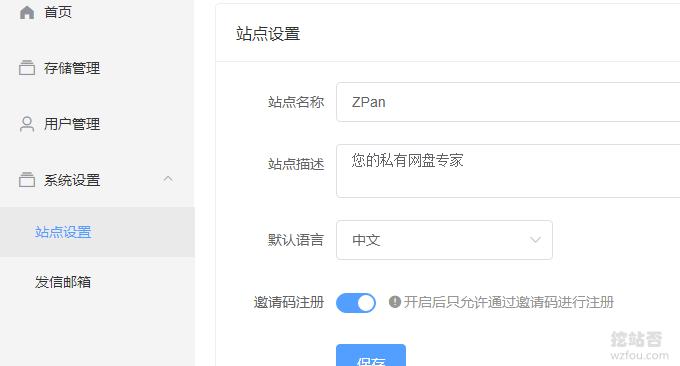 ZPan自建网盘调整站点设置