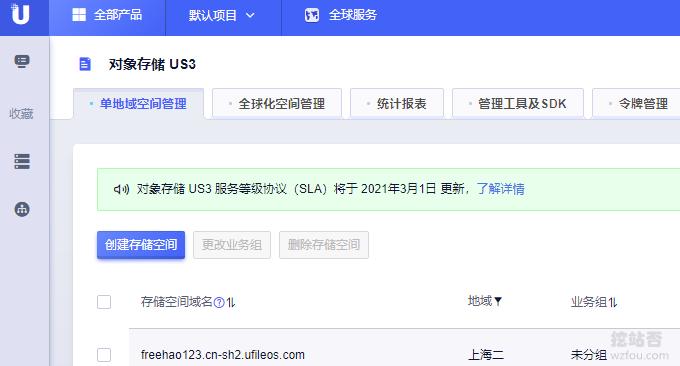 ZPan自建网盘US3创建空间