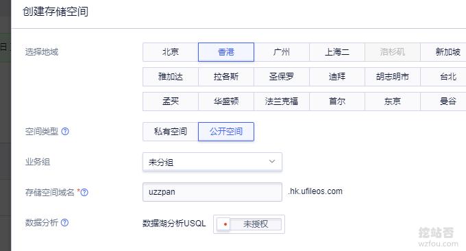 ZPan自建网盘US3选择存储机房