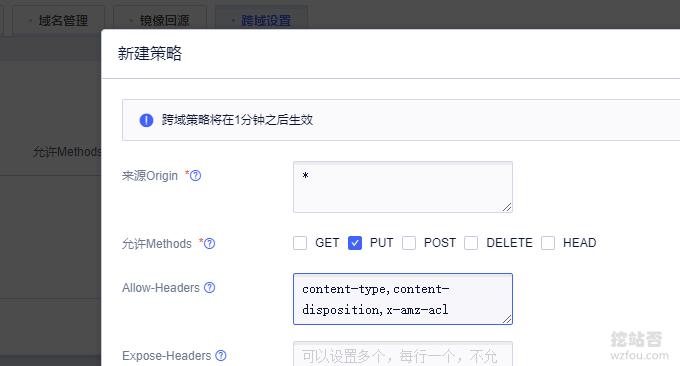 ZPan自建网盘跨域设置