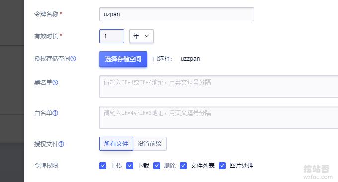ZPan自建网盘US3保存