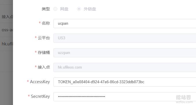 ZPan自建网盘US3开始接入