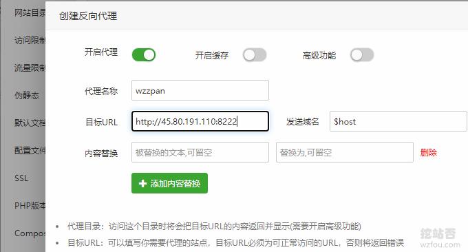 ZPan自建网盘设置域名