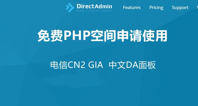 挖站否免费PHP空间申请与使用-2G空间20GB流量电信CN2 GIA线路DA面板