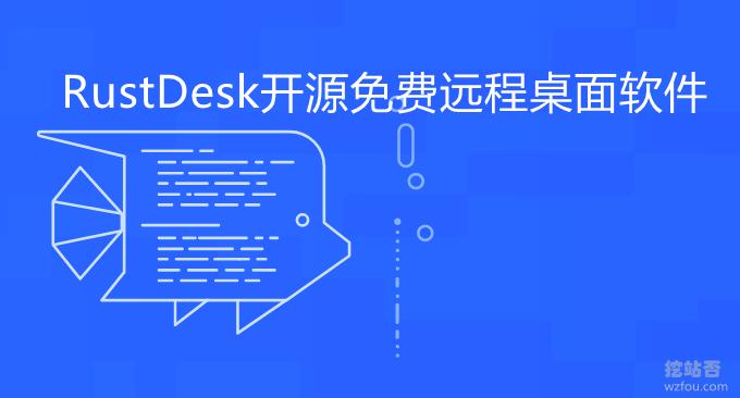 RustDesk开源免费远程桌面软件支持Windows,苹果,安卓,Linux-替代TeamViewer