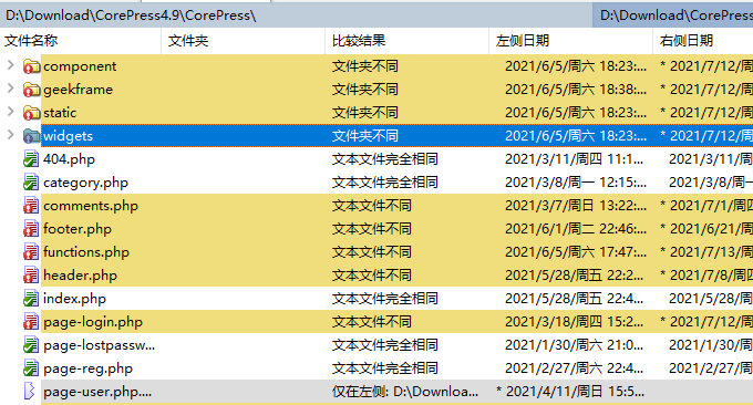 WinMerge文件夹区别