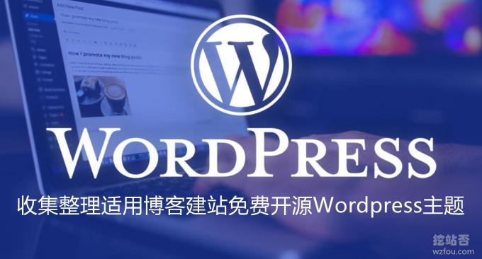 收集整理适用博客建站免费开源Wordpress主题-简约好看的WP主题