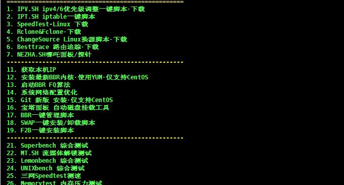 BlueSkyXN 综合工具箱-VPS主机性能网络检测和常用脚本下载综合工具