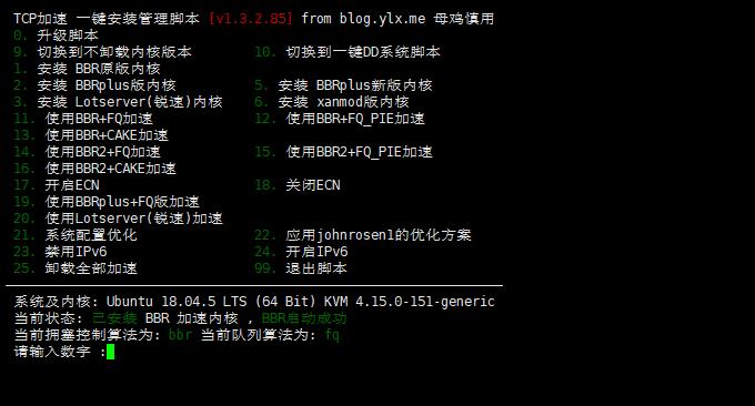 BlueSkyXN加速模块