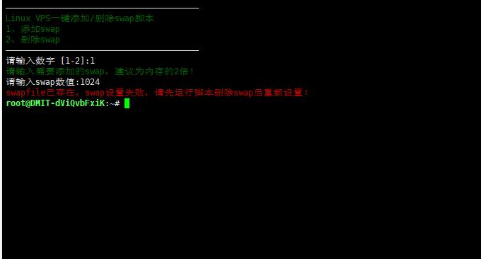 BlueSkyXN一键增加SWAP