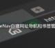 OneNav安装与使用-自建网址导航和书签管理器-支持私有链接,可批量导入