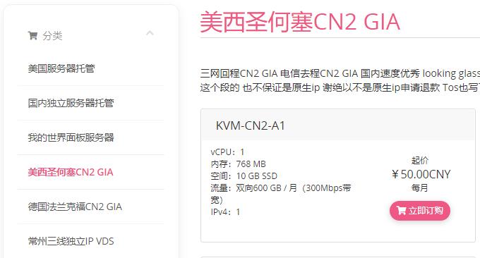 AkkoCloud美国CN2 GIA VPS购买