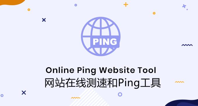 十个好用的服务器和网站在线测速和Ping工具-在线Ping,网页加载速度和路由追踪