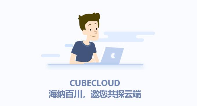 Cubecloud VPS怎么样