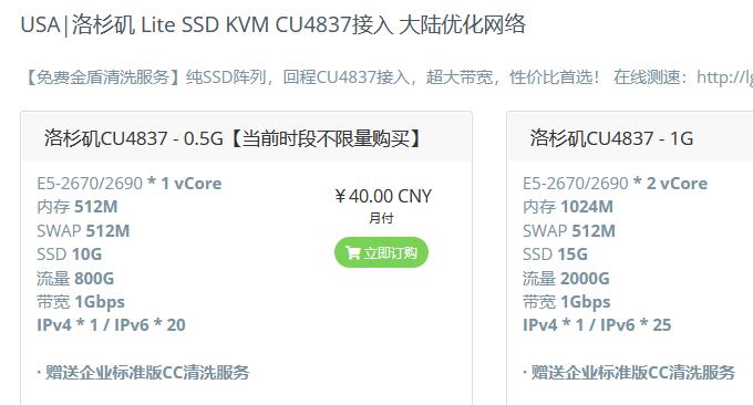Cubecloud联通CU4837 VPS主机点击购买