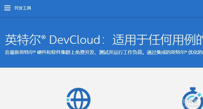 英特尔Intel DevCloud免费云服务器和AppOnFly免费试用Windows Server服务器