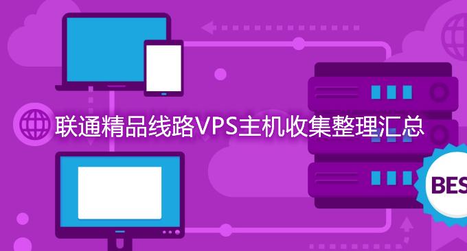 联通精品线路VPS主机收集整理汇总-CU9929,CU4837和CU10099线路VPS主机