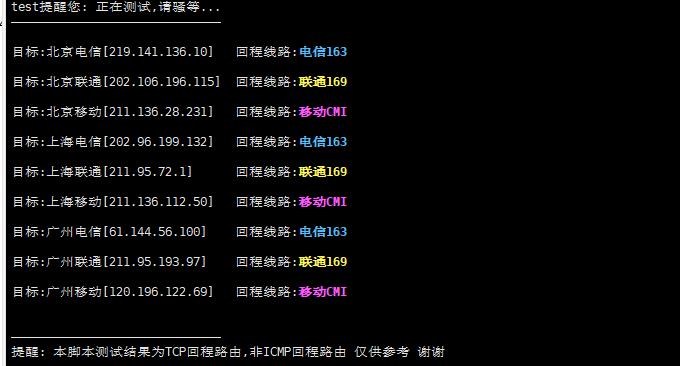 Linode日本VPS回程线路