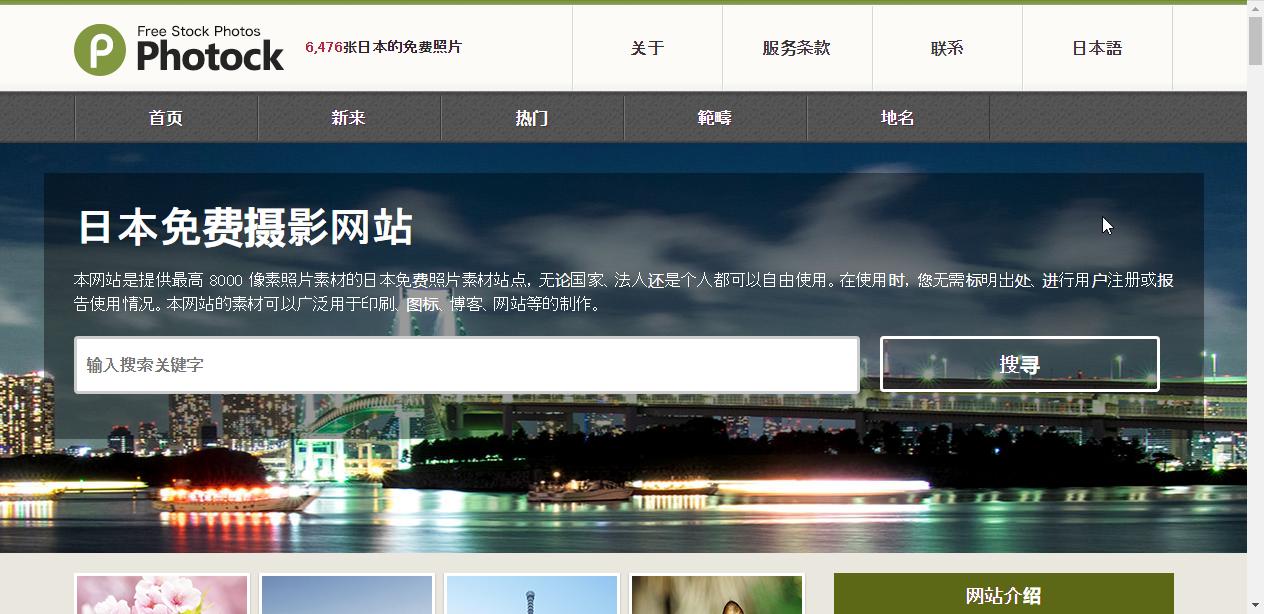 Photock图片网站