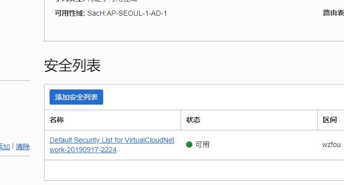 Oracle甲骨文免费云主机安全列表