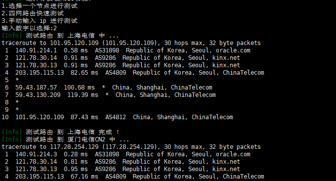 Oracle甲骨文免费云主机电信回程
